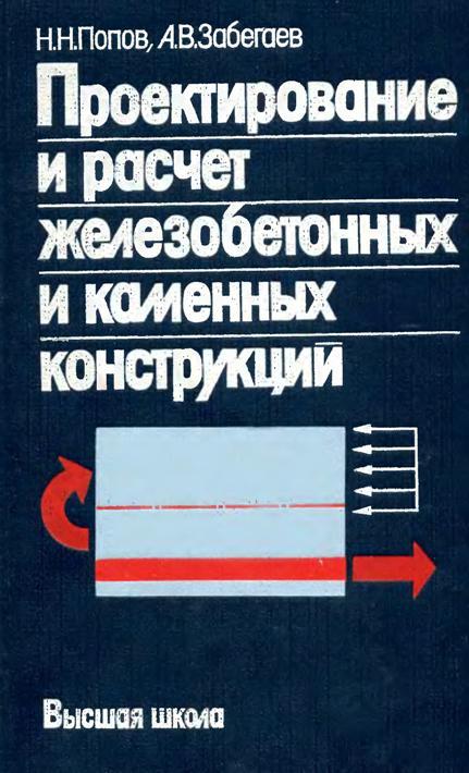 Учебник Далматов Проектирование Фундаментов Зданий И Сооружений