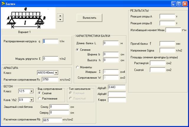 Программы для расчета балок перекрытий