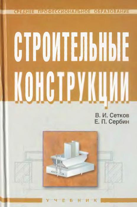 Книга строительные материалы doc строительные организации в Ижевскасти и Ижевск